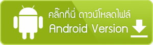 ufabet-Android-app-download